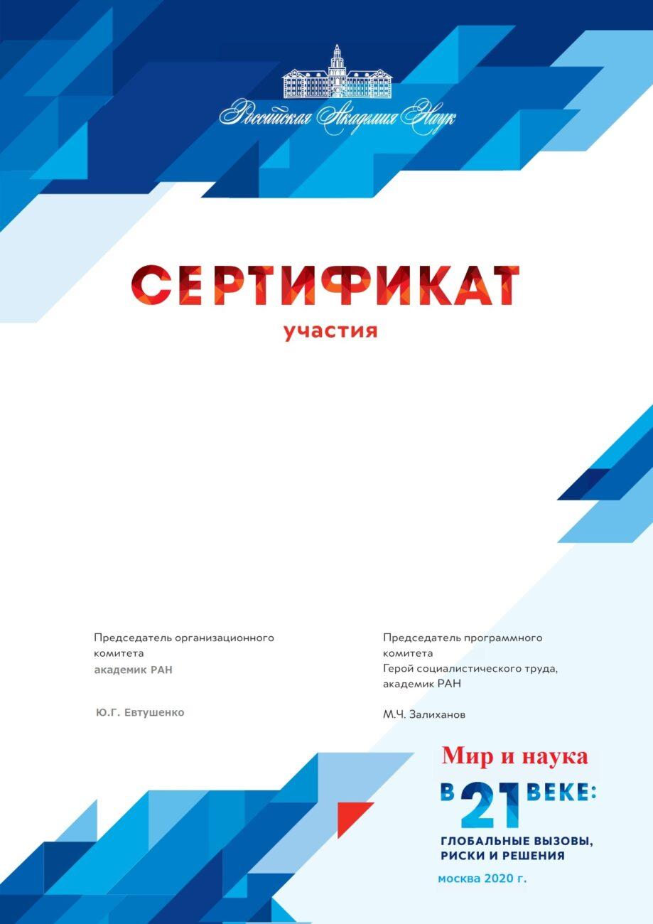 Сертификат_образец