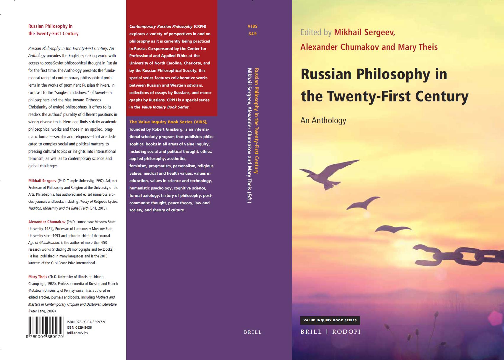 Русская философия в XXI веке