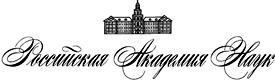 РАН Российская академия наук