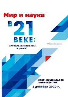 Сборник докладов 1-й конференции 3.12.2020 г.