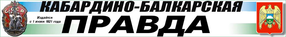 Новости в Кабардино-Балкарской ПРАВДЕ.