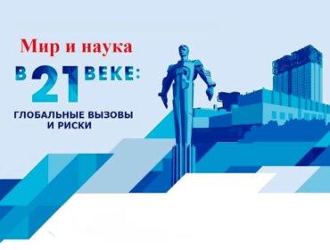 НАУЧНЫЙ ОТЧЕТ 3-й конференции от 18.02.2021 г.