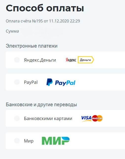 Оплата инструкция 21