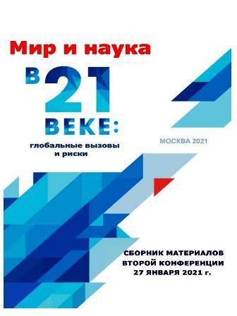 Сборник материалов 2-й конференции 27.01.2021