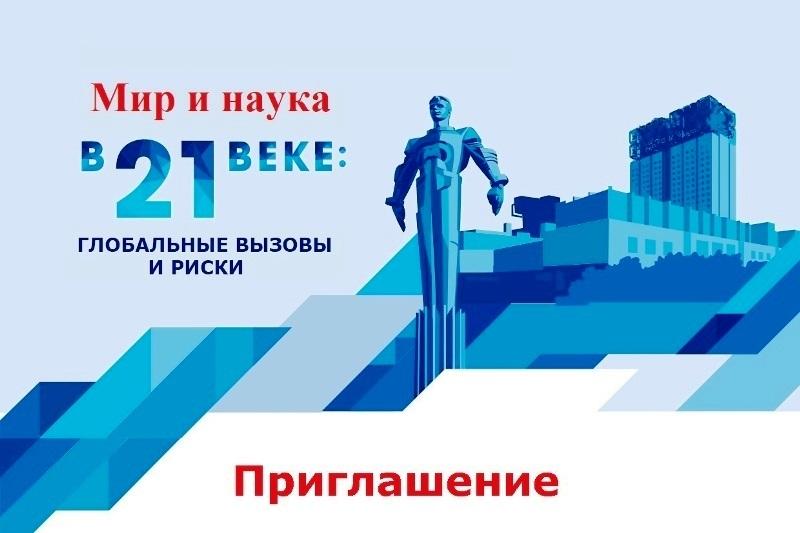 Приглашение на Международную научную конференцию