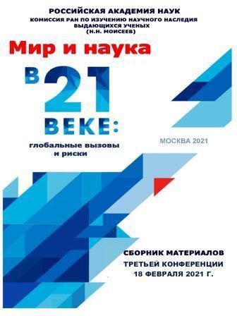Сборник материалов 3-й конференции 18.02.2021