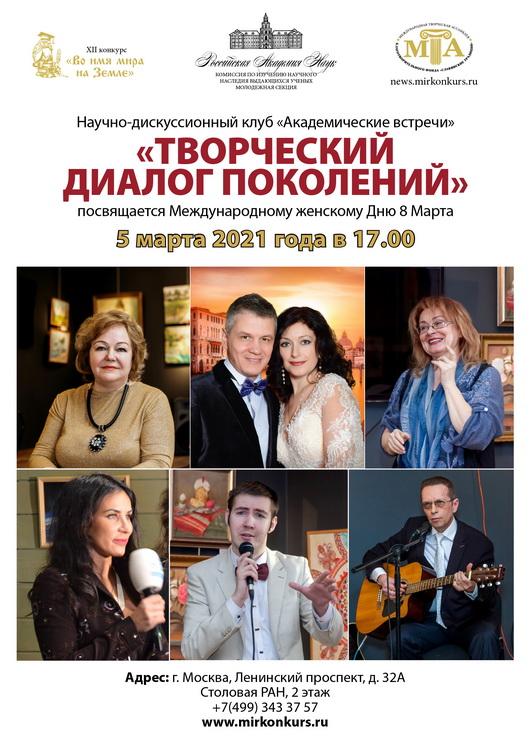 Новость - 13 марта 2021 г. Видео о Творческом диалоге поколений в РАН