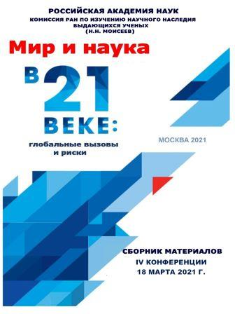Сборник докладов IV конференции 18.03.2021