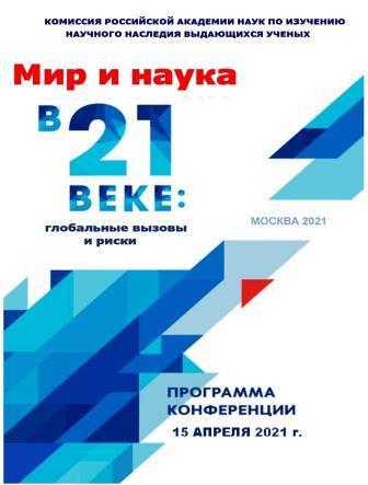 Программа 5-й конференции 15 апреля 2021 г.