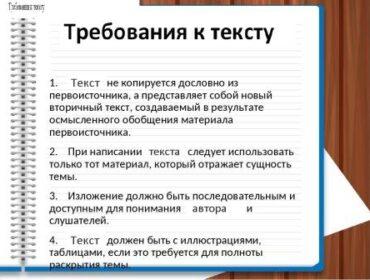 Требования по оформлению текста
