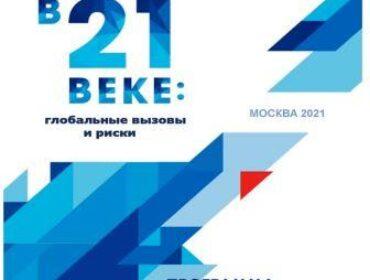Программа 6-й конференции 26 мая 2021 г.