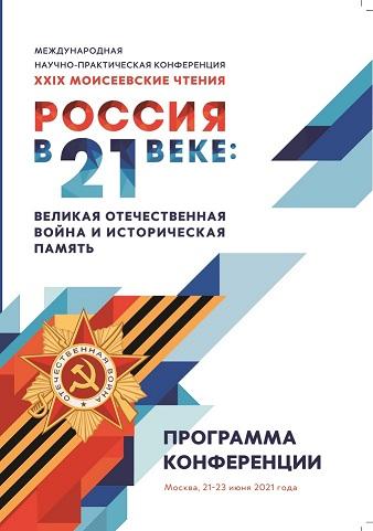 Программа Моисеевских чтений 21-23 июня 2021 г.